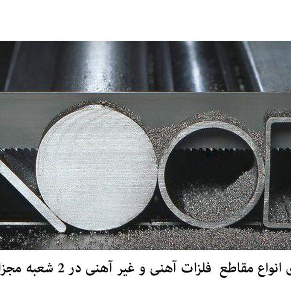 برشکاری فلزات آهنی و غیر آهنی