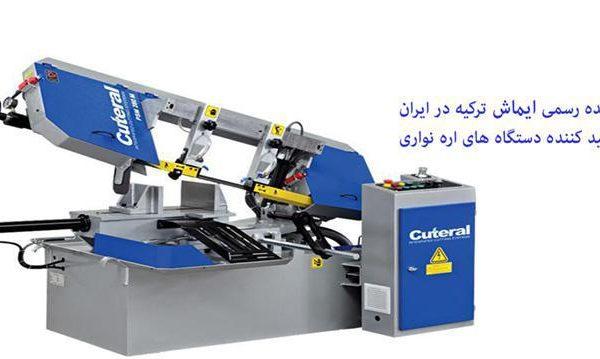 نصب و راه اندازی دستگاه تعمیر و بازسازی دستگاه اره نواری صد صنعت ایماش کیان صنعت