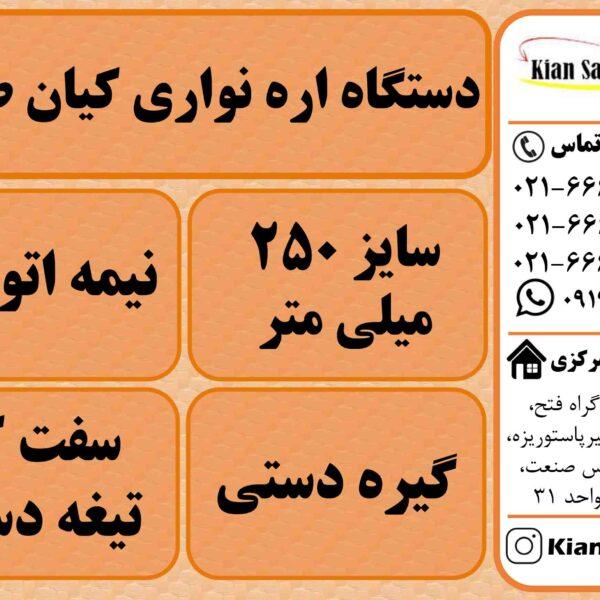 دستگاه اره نواری ایرانی کیان صنعت تیغ اره اره نواری یگانه تجارت امین